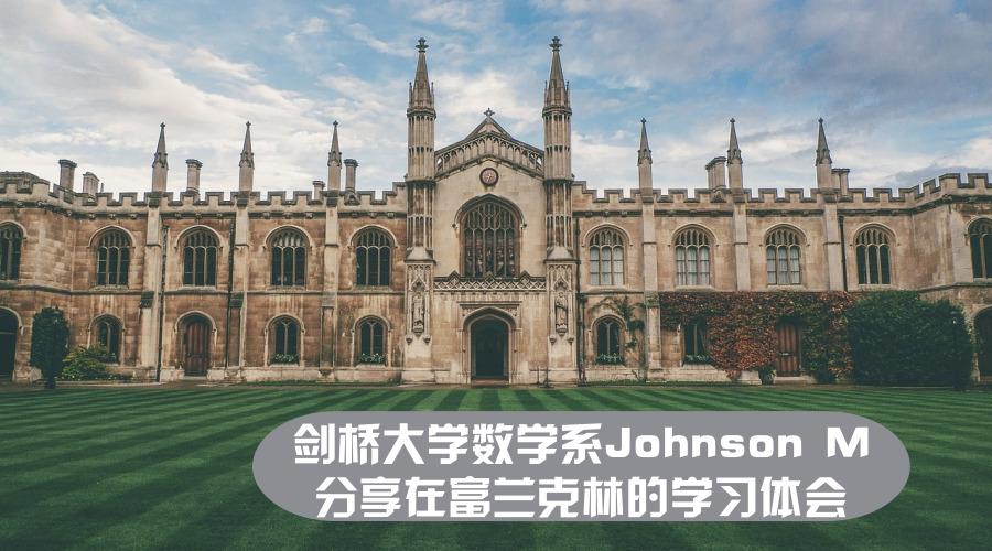 剑桥大学数学系Johnson M分享在富兰克林的学习体会