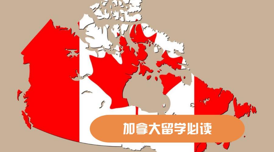 加拿大留学必读