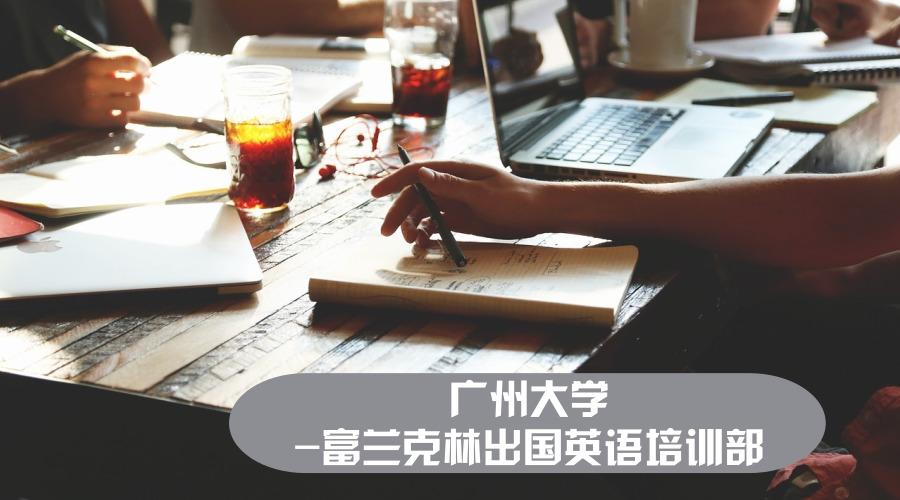 广州大学-富兰克林出国英语培训部