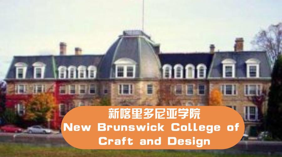 新布伦瑞克工艺设计学院 New Brunswick College of Craft and Design