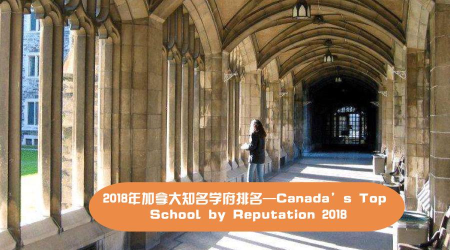 2018年加拿大知名学府排名—Canada's Top School by Reputation 2018