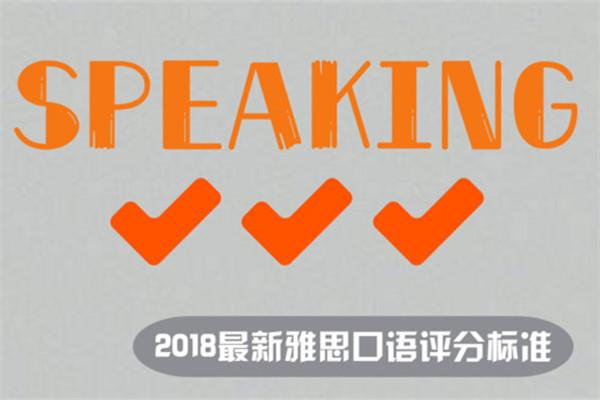 2018雅思口语评分标准-