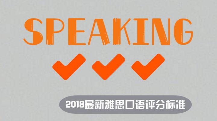 2018最新雅思口语评分标准