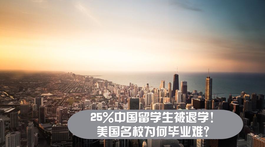 25%中国留学生被退学!美国名校为何毕业难?