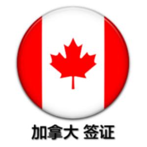 加拿大签证不能DIY 的原因